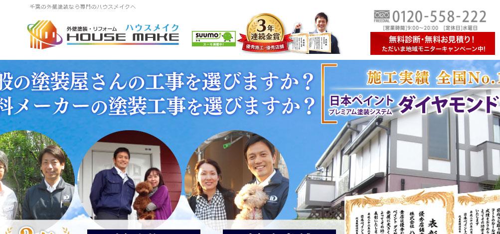 housemake